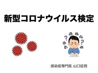 コロナウイルス検定画像.jpeg